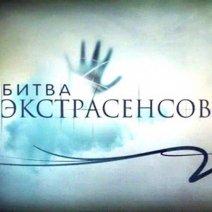 Битва экстрасенсов 18 сезон, 17 серия (